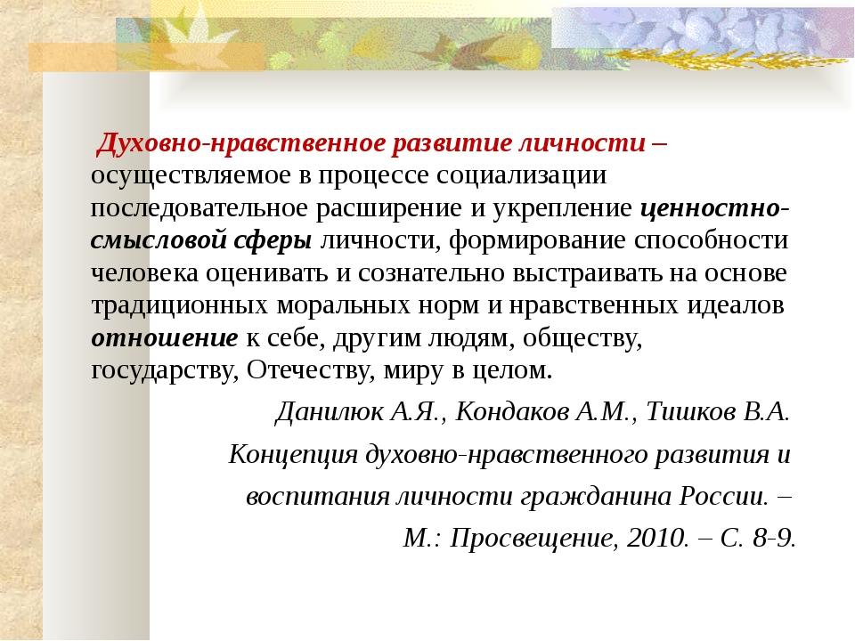 Духовно-нравственное развитие личности – осуществляемое в процессе социализа...