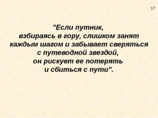 """""""Если путник, взбираясь в гору, слишком занят каждым шагом и забывает сверят"""