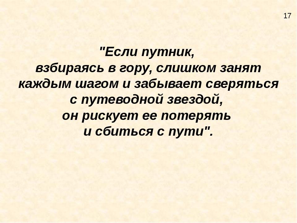 """""""Если путник, взбираясь в гору, слишком занят каждым шагом и забывает сверят..."""