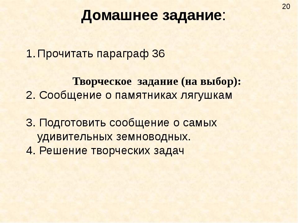 Домашнее задание: Прочитать параграф 36 Творческое задание (на выбор): 2. Соо...