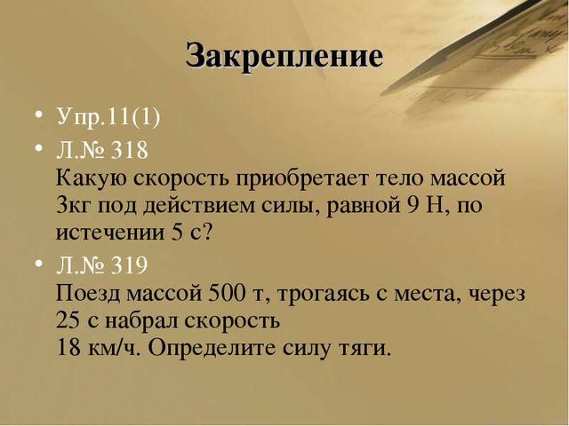 Закрепление Упр.11(1) Л.№ 318 Какую скорость приобретает тело массой 3кг под...