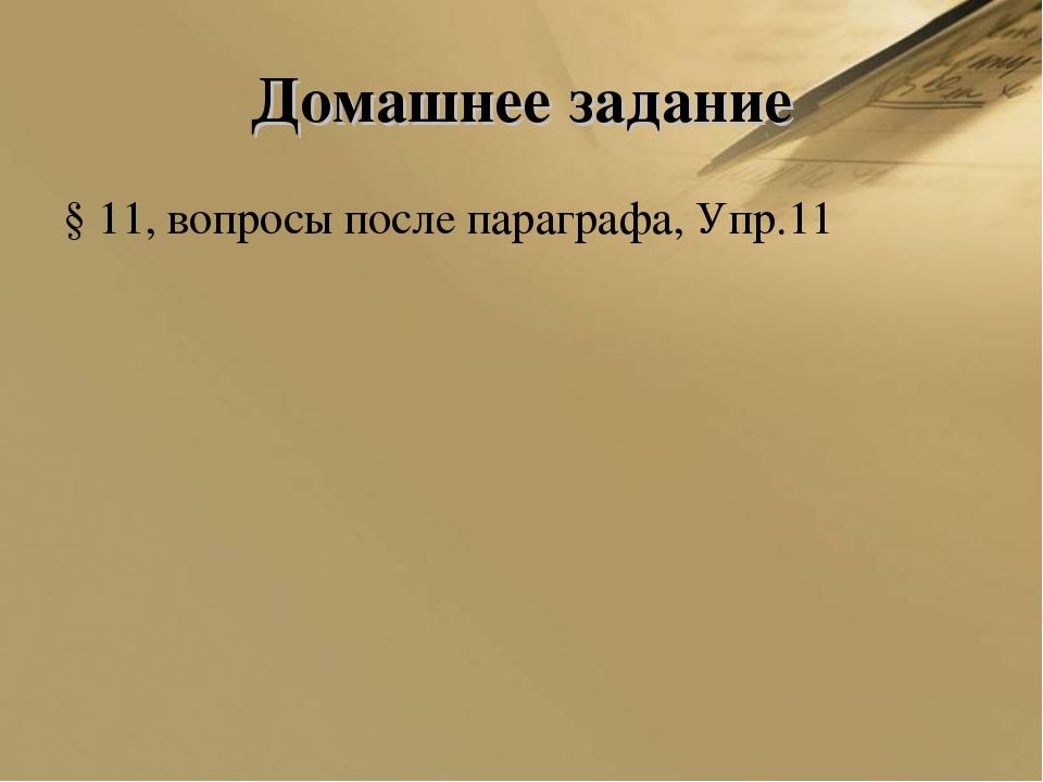 Домашнее задание § 11, вопросы после параграфа, Упр.11