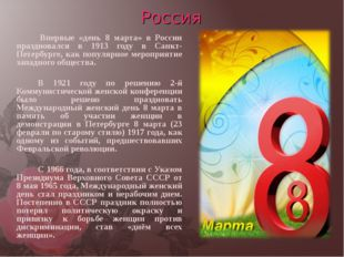 Россия Впервые «день 8 марта» в России праздновался в 1913 году в Санкт-Пет