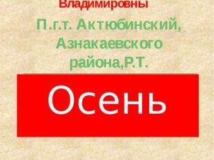 Презентация воспитателя МБДОУ №1 «Огонёк» Вишневской Лидии Владимировны П.г.т