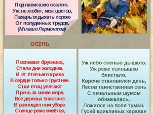 Осень Листья в поле пожелтели, И кружатся и летят; Лишь в бору поникши ели З