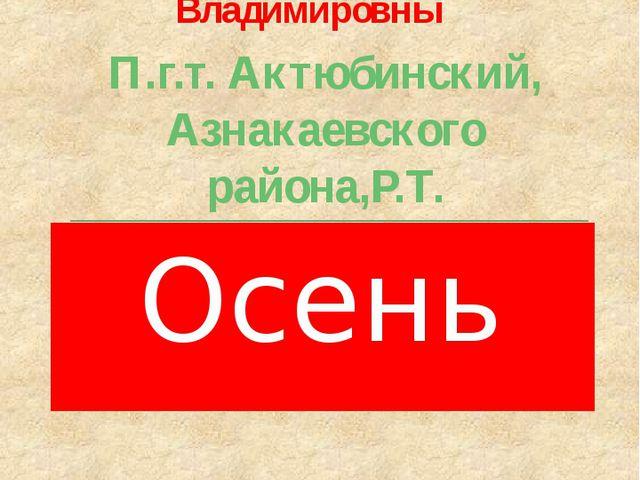 Презентация воспитателя МБДОУ №1 «Огонёк» Вишневской Лидии Владимировны П.г.т...