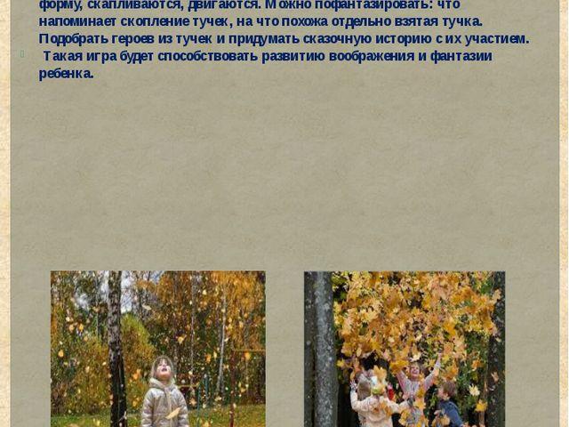 Осенью на небе много облаков. Можно поиграть с ребенком в форме беседы о том...