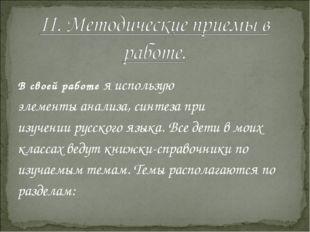 В своей работе я использую элементы анализа, синтеза при изучении русского яз