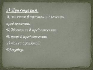 2) Пунктуация: А) запятая в простом и сложном предложении; Б) двоеточие в пре