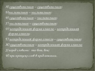 А) существительное – существительное; Б)числительное – числительное; В) сущес