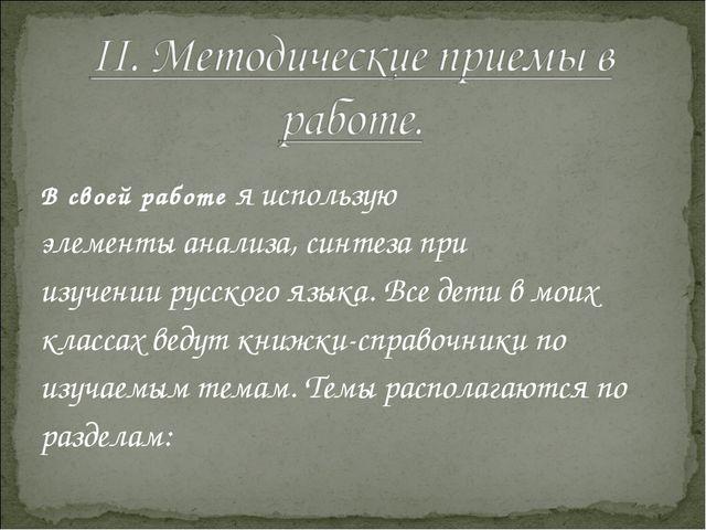 В своей работе я использую элементы анализа, синтеза при изучении русского яз...