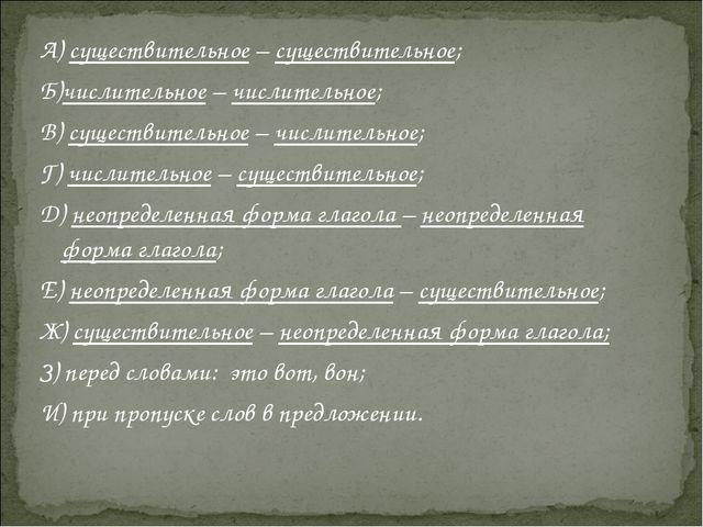 А) существительное – существительное; Б)числительное – числительное; В) сущес...