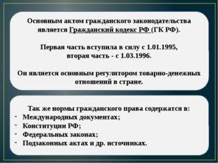 Основным актом гражданского законодательства является Гражданский кодекс РФ (