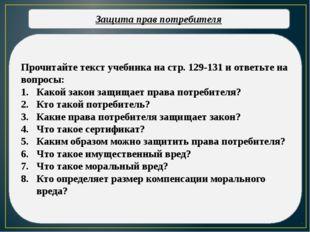 Защита прав потребителя Прочитайте текст учебника на стр. 129-131 и ответьте