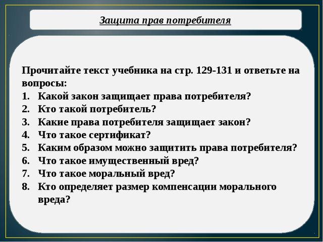 Защита прав потребителя Прочитайте текст учебника на стр. 129-131 и ответьте...