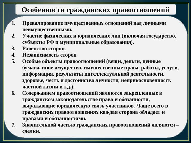 Особенности гражданских правоотношений Превалирование имущественных отношений...