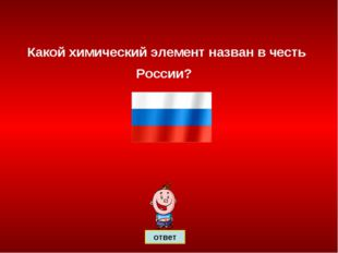 Какой химический элемент назван в честь России? ответ