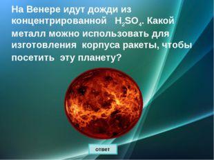 На Венере идут дожди из концентрированной Н2SO4. Какой металл можно использов