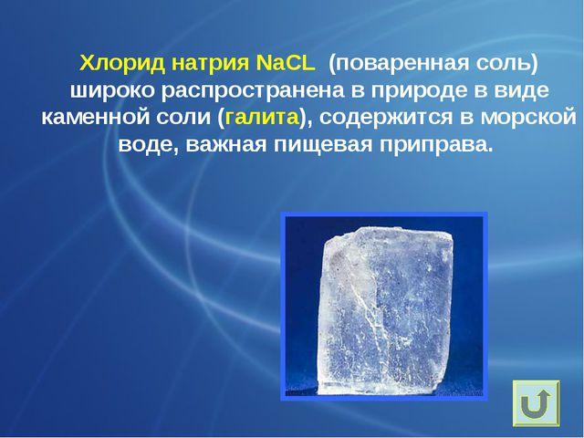Хлорид натрия NaCL (поваренная соль) широко распространена в природе в виде к...
