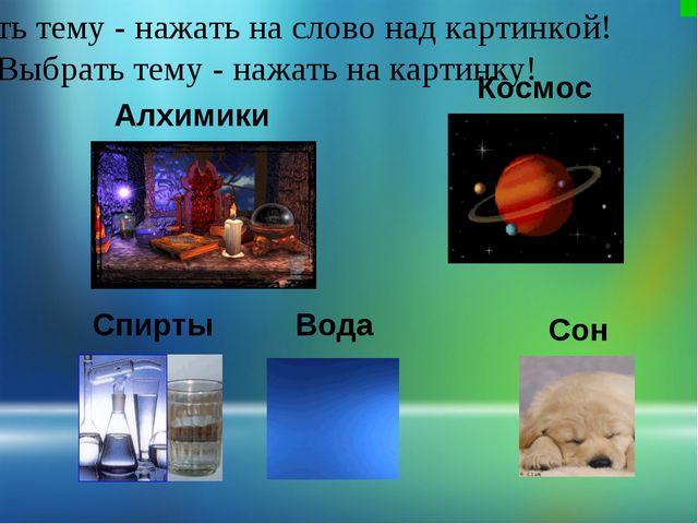 Алхимики Спирты Космос Вода Сон