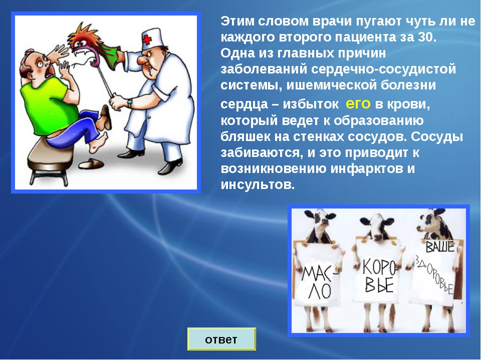 ответ Этим словом врачи пугают чуть ли не каждого второго пациента за 30. Одн...
