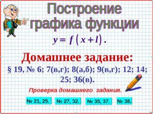 Домашнее задание: § 19, № 6; 7(в,г); 8(а,б); 9(в,г); 12; 14; 25; 36(в). Прове