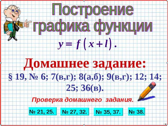 Домашнее задание: § 19, № 6; 7(в,г); 8(а,б); 9(в,г); 12; 14; 25; 36(в). Прове...