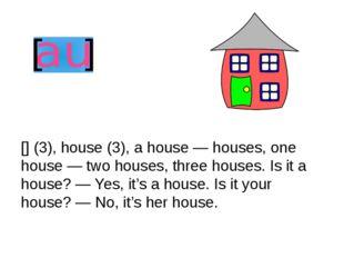 [] (3), house (3), a house — houses, one house — two houses, three houses. I