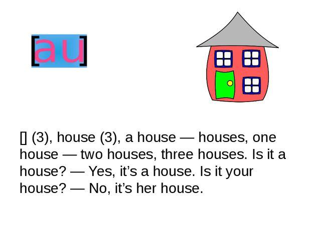 [] (3), house (3), a house — houses, one house — two houses, three houses. I...