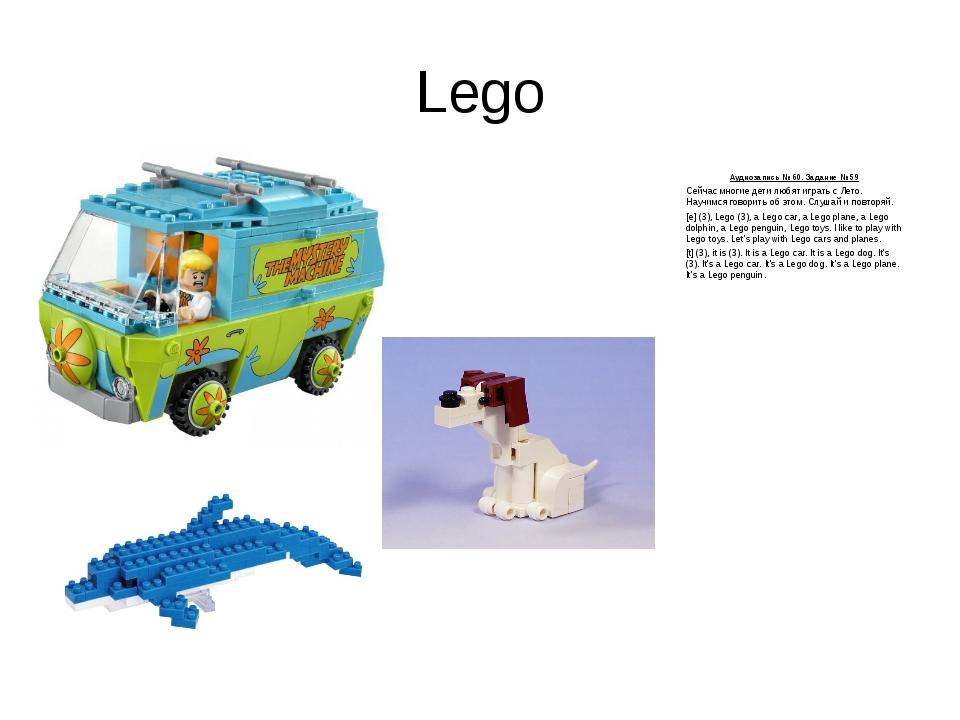 Lego Аудиозапись № 60. Задание № 59 Сейчас многие дети любят играть с Лето. Н...