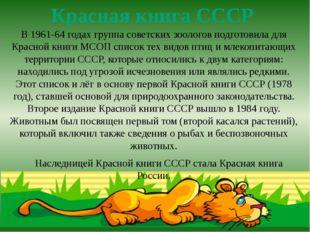 В 1961-64 годах группа советских зоологов подготовила для Красной книги МСОП