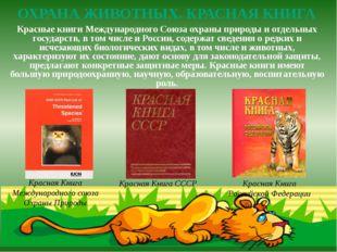 ОХРАНА ЖИВОТНЫХ. КРАСНАЯ КНИГА Красные книги Международного Союза охраны прир