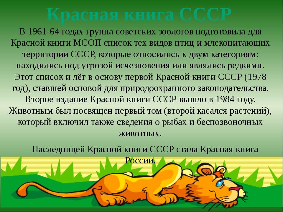В 1961-64 годах группа советских зоологов подготовила для Красной книги МСОП...