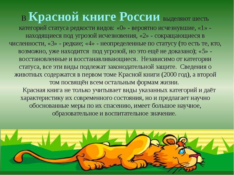 В Красной книге России выделяют шесть категорий статуса редкости видов: «0» -...