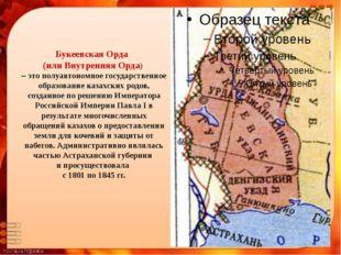 Букеевская Орда (илиВнутренняя Орда) – это полуавтономное государственное