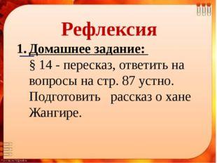 Рефлексия Домашнее задание: § 14 - пересказ, ответить на вопросы на стр. 87 у
