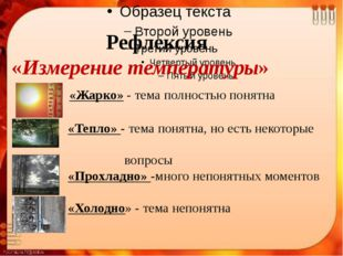 Рефлексия «Измерение температуры» «Жарко» - тема полностью понятна «Тепло» -