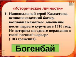 «Исторические личности» Национальный герой Казахстана, великий казахский баты