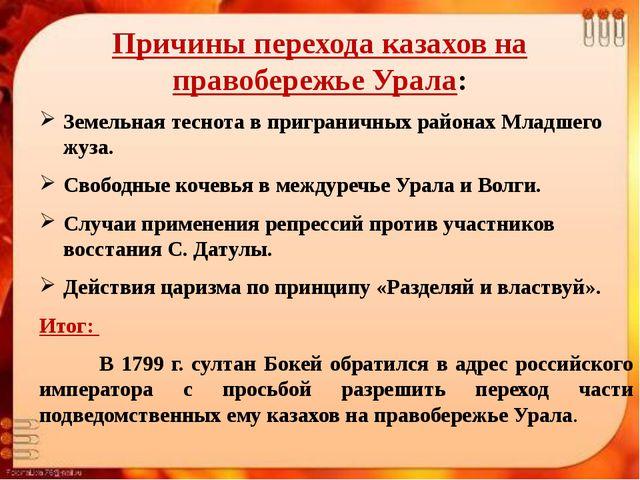 Причины перехода казахов на правобережье Урала: Земельная теснота в пригранич...