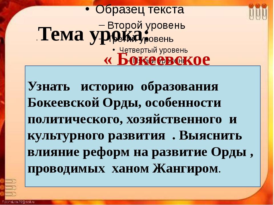 .Тема урока: « Бокеевское ханство». Цели урока: Узнать историю образования Б...