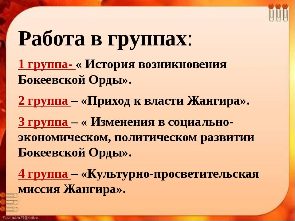 Работа в группах: 1 группа- « История возникновения Бокеевской Орды». 2 груп...
