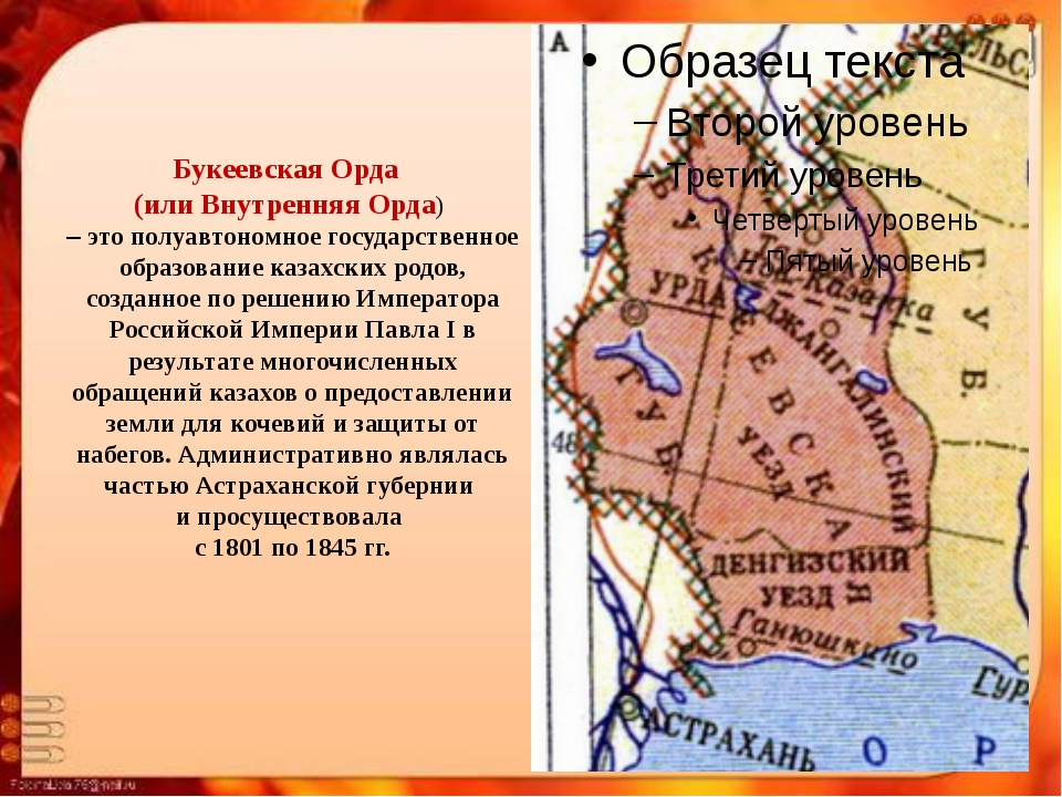 Букеевская Орда (илиВнутренняя Орда) – это полуавтономное государственное...