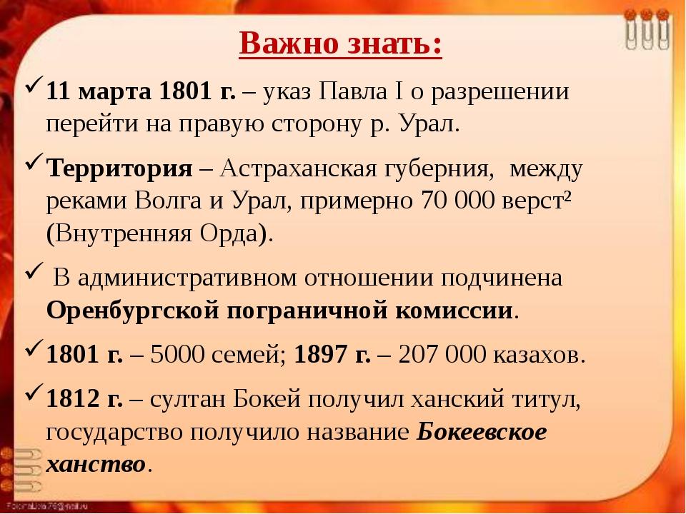 Важно знать: 11 марта 1801 г. – указ Павла I о разрешении перейти на правую...