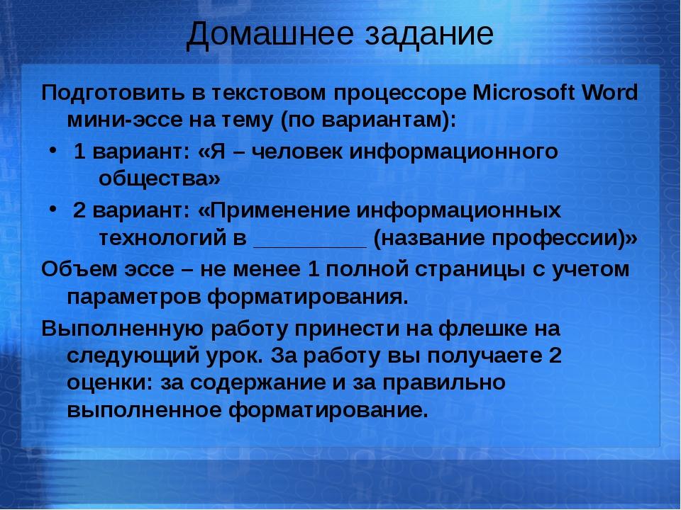 Подготовить в текстовом процессоре Microsoft Word мини-эссе на тему (по вариа...