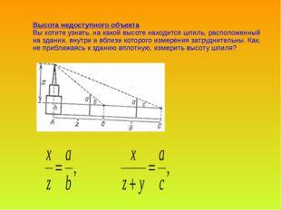 Высота недоступного объекта Вы хотите узнать, на какой высоте находится шпиль