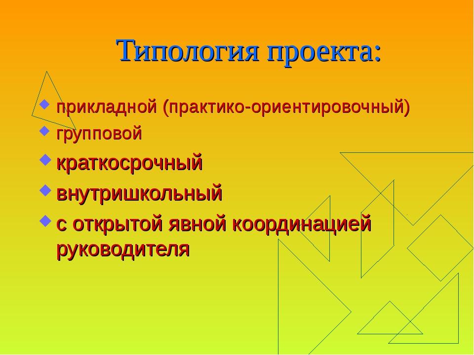 Типология проекта: прикладной (практико-ориентировочный) групповой краткосроч...