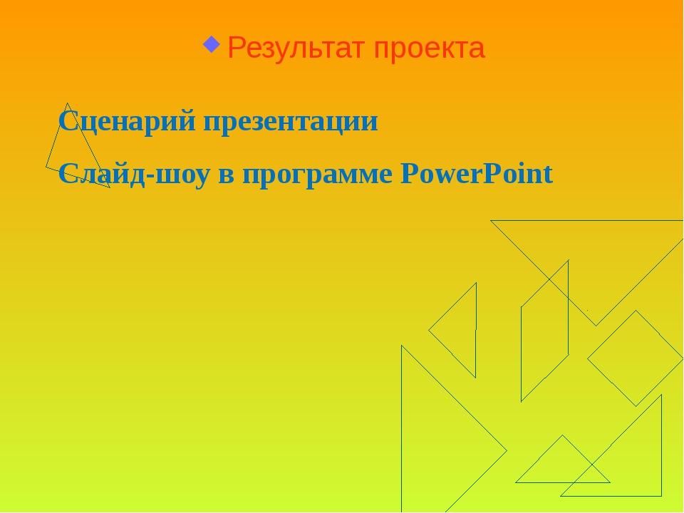 Результат проекта Сценарий презентации Слайд-шоу в программе PowerPoint