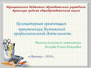 Муниципальное бюджетное образовательное учреждение Арзинская средняя общеобра