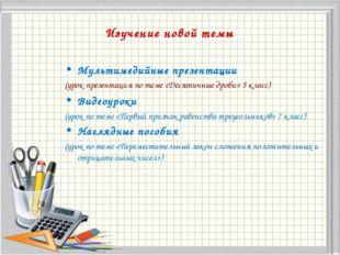 Изучение новой темы Мультимедийные презентации (урок-презентация по теме «Дес
