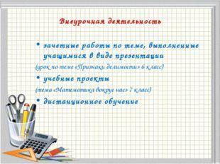 Внеурочная деятельность зачетные работы по теме, выполненные учащимися в виде